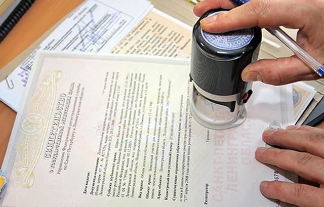 Документация для регистрации права собственности