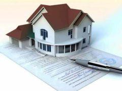 Оформление недвижимости в собственность в 2017 году