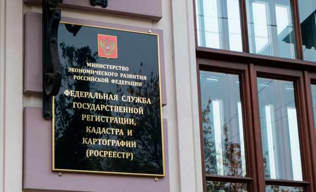 УФРС Росреестр