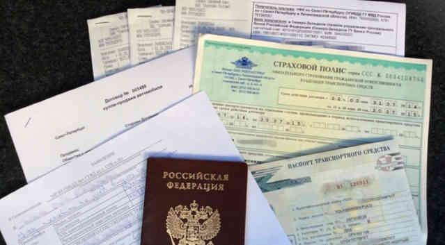 Документы необходимые для регистрации