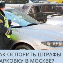 Как обжаловать штраф за парковку – 5 этапов