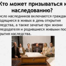 Право наследования в Российской Федерации