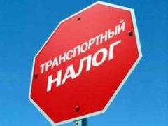 Нужно ли платить транспортный налог пенсионерам РФ?