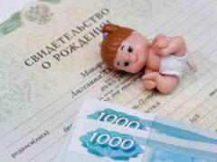 Как получить субсидии на детей?
