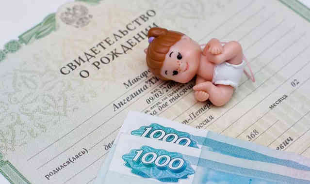 Получение субсидии на ребёнка