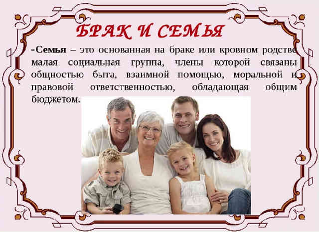 Что такое брак и семья