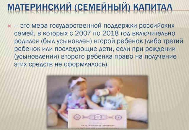 Материнский капитал на третьего ребёнка