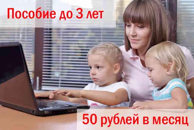 Ежемесячное пособие 50 рублей