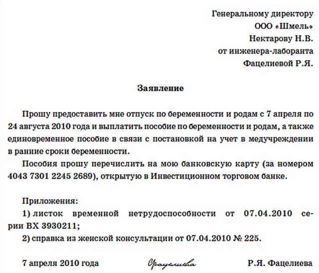 Заявление на отпуск по БиР