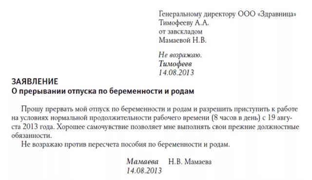 Заявление о прерывании отпуска по БиР