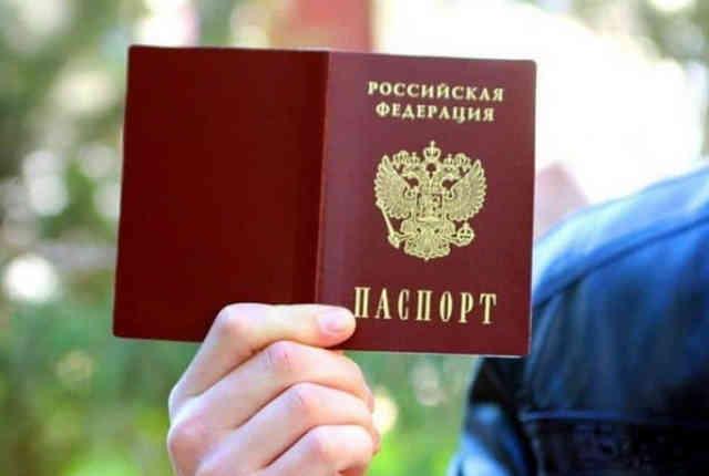 Просроченный паспорт гражданина Российской Федерации