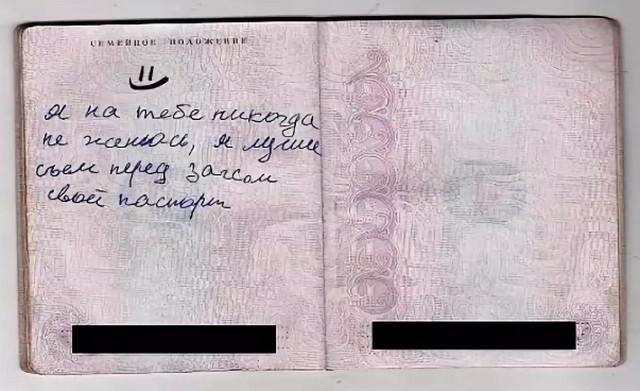 Сесанкционированная запись в паспорте