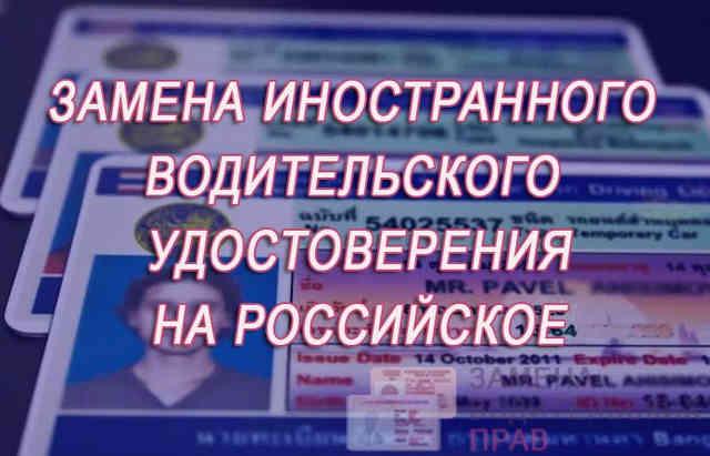 Замена иностранного ВУ на Российское