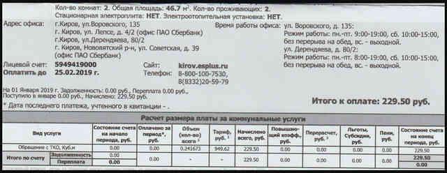 Обращение с ТКО в квитанции ЖКХ