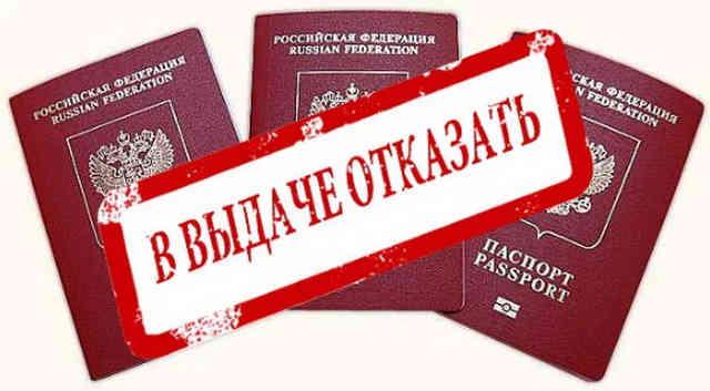 Отказ на выдачу загранпаспорта