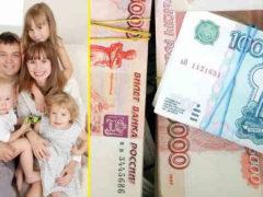 Пособие малоимущим семьям на детей