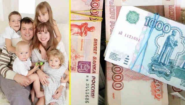 Пособие многодетным малоимущим семьям
