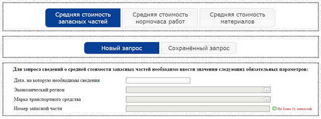 Самостоятельный расчет онлайн на сайте РСА