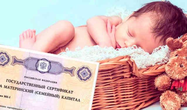 Средства материнского капитала-куда потратить.
