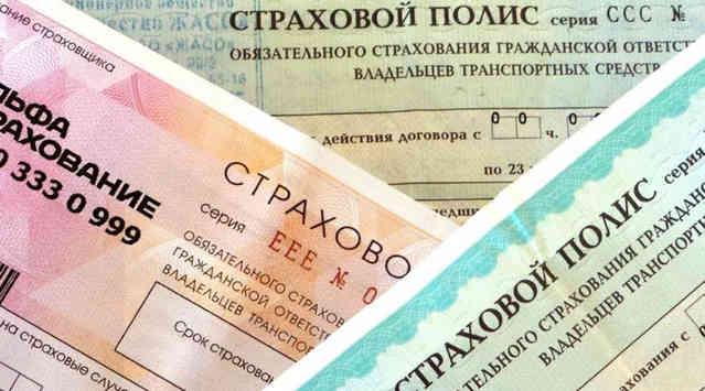 Внесение изменений в страховой полис ОСАГО