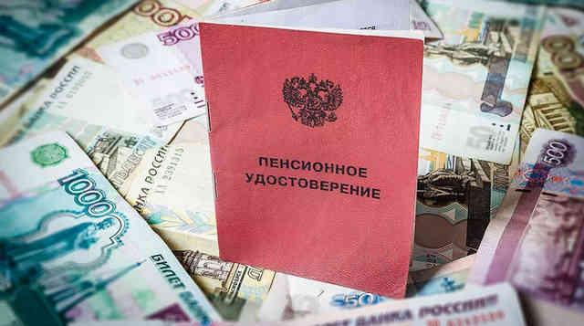 Какая пенсия считается минимальной в России
