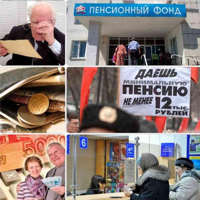 Минимальная пенсия в России