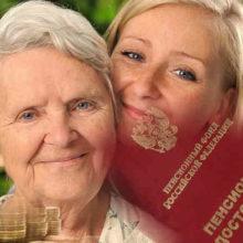 Доплата к пенсии за детей – кому выгодно и как получить?