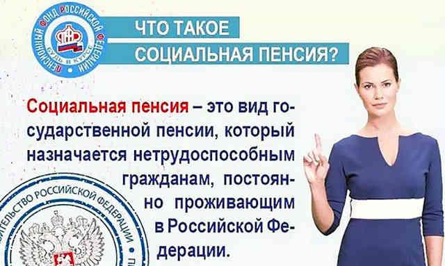 Социальная пенсия в Российской Федерации