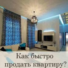 Как быстро продать квартиру – пошаговая инструкция