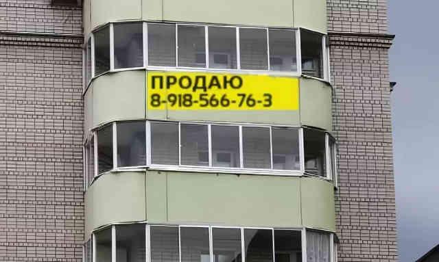 Реклама продажи квартиры