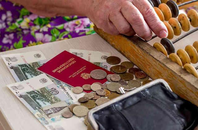 Индексация пенсии что это